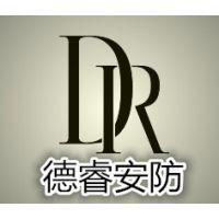 深圳市德睿安防有限公司