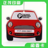 厂家直销定制汽车香片/芳香纸/闻香纸 多种味道选择产品精美