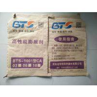 BTS-1001型高性能膨胀剂