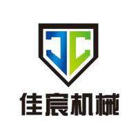 曲阜佳宸机械设备有限公司