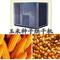 【玉米种子烘干机】2014年新款超节能玉米烘干设备-热回收热泵烘