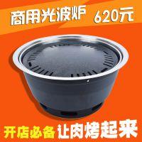 韩式圆形上排烟电烤炉烧烤炉光波商用烤炉