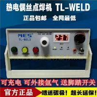 MES热电偶线焊接机 温度线热电偶焊线机 热电偶丝碰焊机TL-WELD