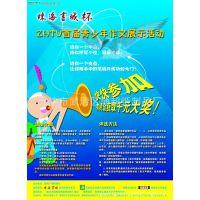 厂家生产宣传册 宣传单 海报