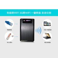 3G有线连接上网移动电源 U盘共享wifi充电宝 手机平板通用