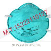 防MERS口罩 3M1860医用口罩 3MN95级防病毒口罩