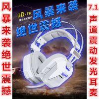今盾T8震动耳机7.1网吧专用电脑耳机带麦克风头戴式游戏耳麦发光