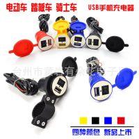 批发摩托车USB手机充电器踏板车防水充带开关 12V转5V 1.5A