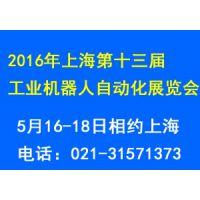 2016上海工业自动化展览会