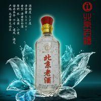 供应北京老酒52°清香型