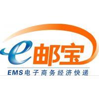 宁波E邮宝大量收,价格优质,欢迎质询QQ805445330