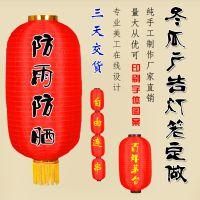 大红冬瓜灯笼批发中式户外防水折叠日韩灯笼装饰广告灯笼定制包邮