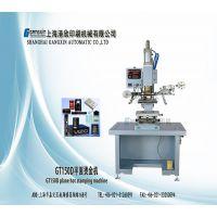 平面烫金机 GT150D 上海港欣移印机