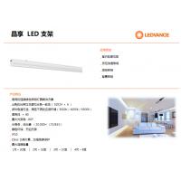 Osram欧司朗晶享T5一体化支架灯管12W/830/840/865 1.2米20000h 光束