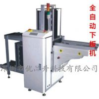西门子PLC控制SMT下板机、全自动下板机、PCB下板机,质优价廉