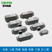 BHC铸铝防爆穿线盒 三通 四通 直通,厂家直销/宜鸿电器