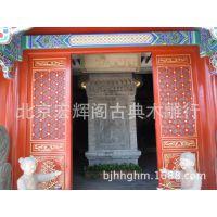木制三交六碗门窗 佛堂门窗专用 寺庙古典实木门 北京加工厂