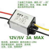 12V转5V车载电源DC-DC电源转换器降压器