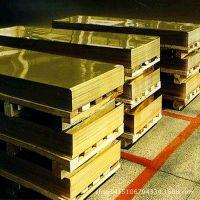 易冷热压力加工铜合金 黄铜H96铜板 国标H96各种规格  H96材质好