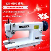 特价电动RN-0303上下复合送料厚料平缝机
