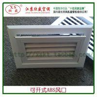 【欣盛空调】可开式ABS风口(ABS风口 中央空调出风口 ABS材质中央空调风口)
