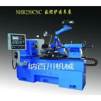 NHR250CNC数控铲齿车床