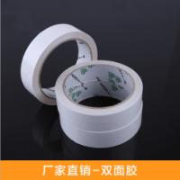 双面胶带生产厂家直销 双面胶带 胶带十大品牌 东莞厂家直销