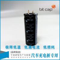 长寿命常规电容器 BIT品牌供应绿色能源充电桩专用铝电解电容器