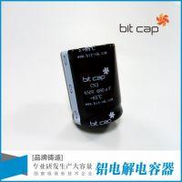 供应高精度电解电容450v680uf 35*55