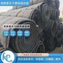 东莞养殖大棚棉被厂家