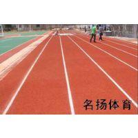 名扬体育承接桂林塑胶跑道工程,塑胶跑道施工,塑胶跑道材料批发