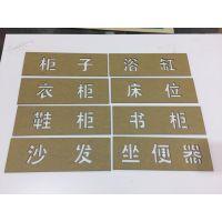 亚克力镂空字 双色板喷漆数字模板 定制公司logo施工标识指示牌