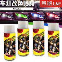 汽车大灯改色喷膜 可撕手喷大灯改色膜 保护大灯膜喷漆 汽车用品