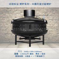 志铭实业半圆形炭火烤鱼炉 烤鱼炉子 多功能烤海鲜口(黑色)