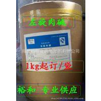 左旋肉碱 减肥瘦身原料L-肉碱 营养保健 保证正品1公斤起批
