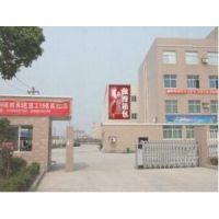 清河县丰顺橡胶制品厂