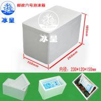 四川生产批发邮政6号泡沫箱 自贡泡沫盒 食品保温箱 水果蔬菜保鲜箱