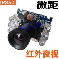 威鑫视界供应一体终端摄像头红外线摄像头USB安卓摄像头免驱动广角摄像头电脑摄像头模组