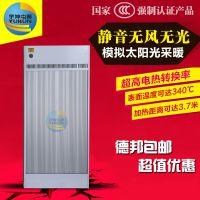 电暖器电热幕电热板 远红外辐射电暖器