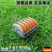 正品德国WAGO万能电线连接器222-415软硬导线5孔灰色