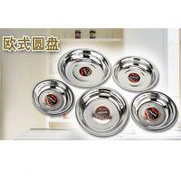 华格莱加厚不锈钢欧式圆盘深盘菜盘圆盘果盘子餐具