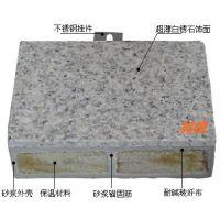 珍珠白超薄石材岩棉夹心复合板