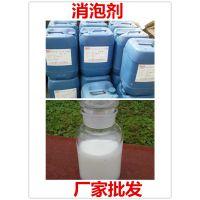 废水处理、 生物水处理、皮革厂、农药厂、化工厂等水处理消泡剂