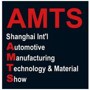 AMTS 2017第十三届上海国际汽车制造技术与装配及材料展览会