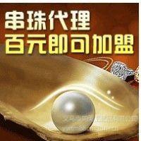 供应珍珠加工加盟 农村手工活选择