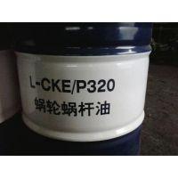 昆仑L-CKE220#蜗轮蜗杆油 昆仑润滑油