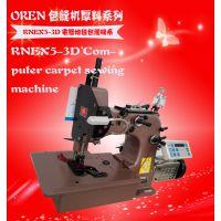 奥玲地毯三线缝纫机 电脑针车粗线包边 汽车脚垫封边机 RNEX5-3D