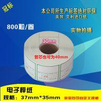 供应型号37mm*35mm的热敏电子称纸不干胶标签