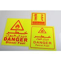厂家供应荧光黄 禁止烟火 反光硬片