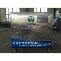 小型门诊污水处理设备 全自动运行保护环境 太原弘顺HSCY型